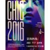 2016国际服装展览会(CHIC)