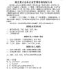 武汉企业诚聘机电专业注册一级建造师3名