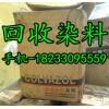 供应全国回收染料,手机-18233095559