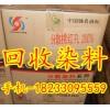 上海回收染料,染料回收价高同行18233095559