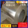 2024T3铝带 4145铝带 4543铝带  纯铝密度