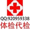 北京体检代抽血,北京体检代替,北京公务员体检代检北京