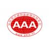 AAA证书的好处有哪些