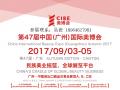2017广州秋季美博会(琶洲会展中心)