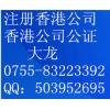 香港现成公司购买,香港律师司法认证,香港公司银行开户