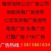 南京公交巴士拉手广告 灯箱广告 报站广告