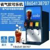 天水可乐机代理供应全自动百事可乐机