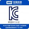电源KC认证,KC认证机构,电源KC认证公司,韩国认证