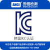 电源KC认证,KC认证办理,KC认证公司,找安磁检测