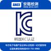 电源适配器KC认证 电源KC认证  KC认证办理 找安磁检测