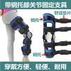 可调膝关节固定支具支架护膝半月板骨折膝关节韧带损伤康复