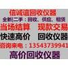 二手求购Agilent35670A动态信号分析仪