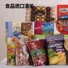 从越南进口tipo面包干到蛇口港清关需要的单证