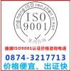 曲靖iso9001认证的费用大概要多少钱?