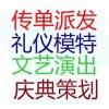 北京礼仪公司