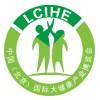 2018中国(北京)国际健康产业博览会丨健康管理服务展