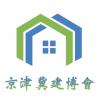 2018天津国际建材展览会