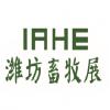 2018中国山东畜禽养殖及资源综合利用博览会
