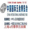 2019上海五金展