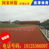 贵州都匀预制型塑胶跑道施工工艺 都匀塑胶跑道厂家