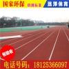 贵州凯里混合型塑胶跑道施工|混合型塑胶跑道材料价格