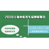 2018艾灸制品展暨大健康养生产业博览会
