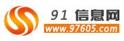 91信息网