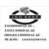 新疆ISO9000认证,新疆ISO9001质量体系认证
